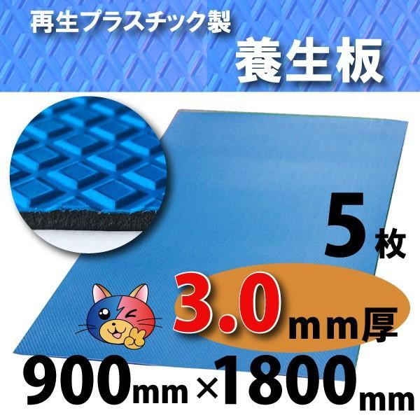 【ワニ印】ダイヤボード(RPボード)無発泡プラスチックベニヤ板・青<3mm厚>900×1800mm【5枚】《送料無料》【54.000円以上ご購入で3%値引き】(005002)|youzyou