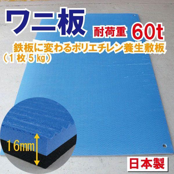 鉄板に変わる養生敷板!