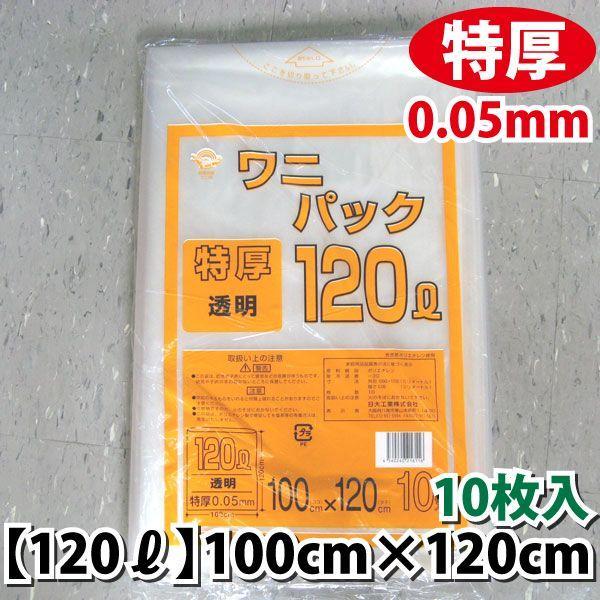 ゴミ袋 透明 120L 特厚0.05mm(1000mm×1200mm)10枚入り【10パック以上ご購入で送料無料】《自社ブランド品》|youzyou