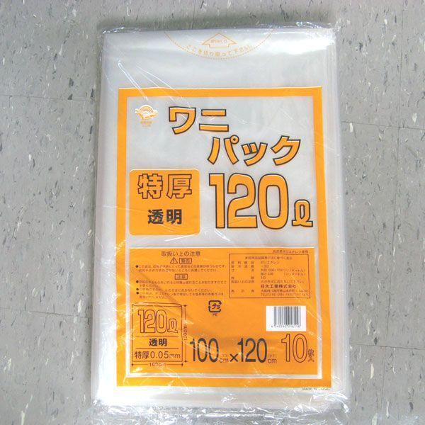 ゴミ袋 透明 120L 特厚0.05mm(1000mm×1200mm)10枚入り【10パック以上ご購入で送料無料】《自社ブランド品》|youzyou|03