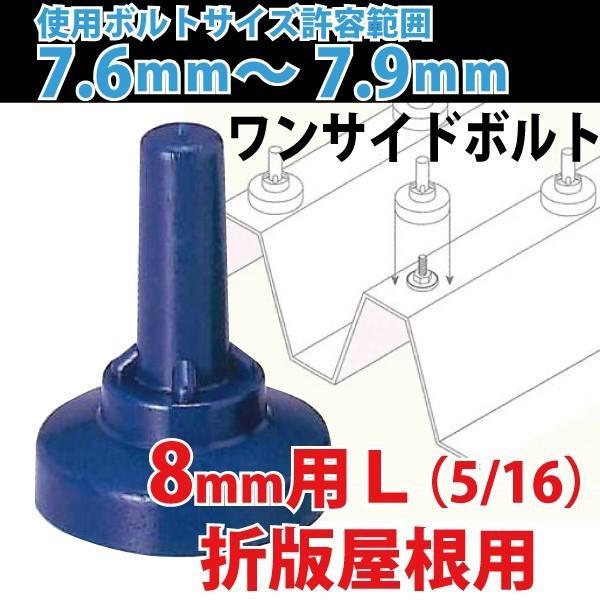 サビヤーズ(ボルトキャップ)【8mm用(5/16)Lサイズ/折版屋根用】<150個>|youzyou
