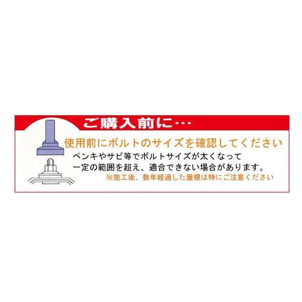 サビヤーズ(ボルトキャップ)【8mm用(5/16)Lサイズ/折版屋根用】<150個>|youzyou|02