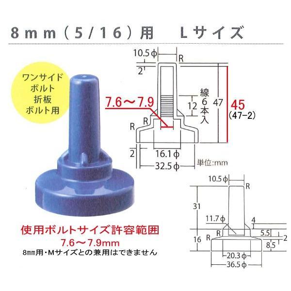 サビヤーズ(ボルトキャップ)【8mm用(5/16)Lサイズ/折版屋根用】<150個>|youzyou|05