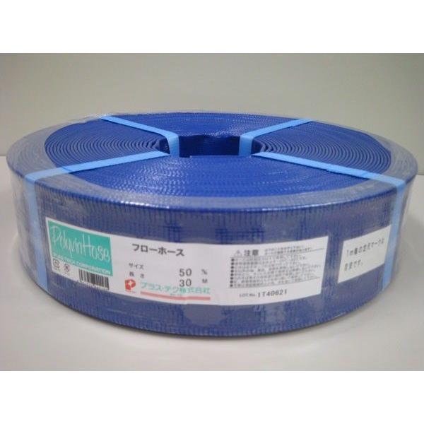 【40mm×30M】給水・排水・灌漑・ポンプ★フローホース40<プラス・テク>|youzyou|04