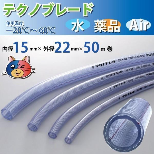 耐圧ホース 内径15mm×外径22mm×50m巻 テクノブレード[食品・給排水・機械機器・ポンプ] プラス・テク