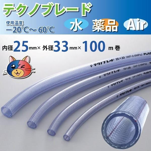 耐圧ホース 内径25mm×外径33mm×100m巻 テクノブレード[食品・給排水・機械機器・ポンプ] プラス・テク