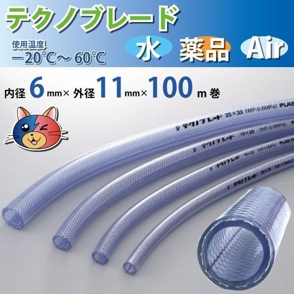 耐圧ホース 内径6mm×外径11mm×100m巻 テクノブレード[食品・給排水・機械機器・ポンプ] プラス・テク