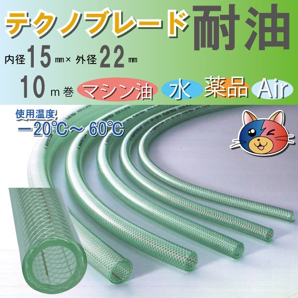 耐油/耐圧ホース 内径15mm×外径22mm×10m巻 テクノブレード 絶縁油・作動油・コンプレッサー油など RoHS2対応品・プラス・テク