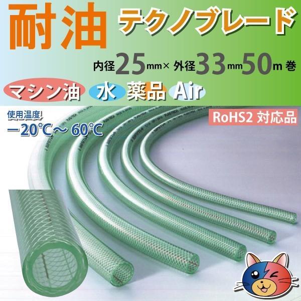 耐油/耐圧ホース 内径25mm×外径33mm×50m巻 テクノブレード 絶縁油・作動油・コンプレッサー油など RoHS2対応品・プラス・テク