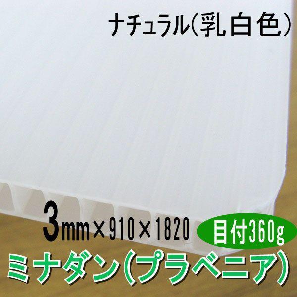ミナダンプラスチックダンボール)3mm厚x910x1820 目付360g 乳白色 20枚