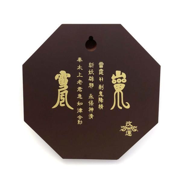 先天八卦 気の安定盤 yowado 03