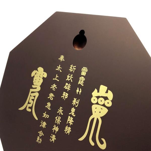 先天八卦 気の安定盤 yowado 04