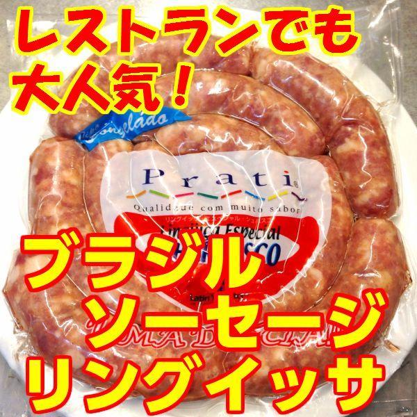 ラテン大和 ブラジル 生ソーセージ リングイッサ シュハスコ 1kg (約10本)