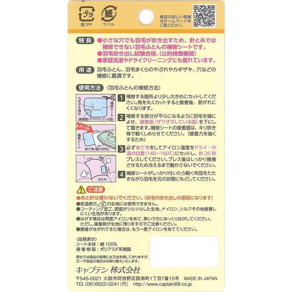 キャプテン 羽毛ふとん補修シート 7cm×30cm 1枚入 col.2 水色 CP203|yoyogiha|03
