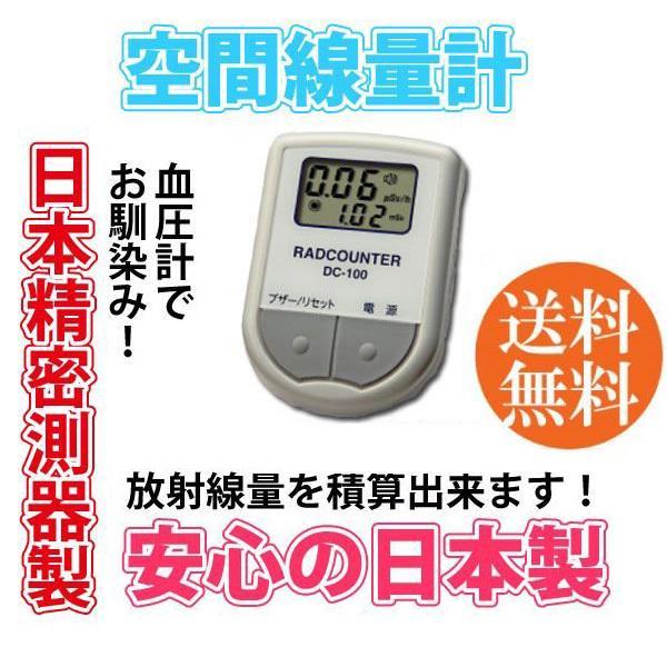 線量計日本製 日本精密測器 空間線量計 DC-100 放射線測定器日本製 ...