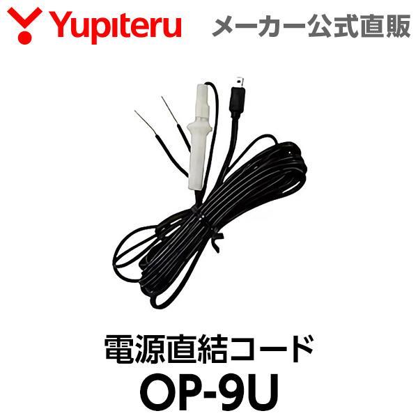 オプション品 OP-9U ユピテル 電源直結コード ストレートミニプラグDC12V出力 YUPITERU OP9U Yupiteru公式直販|ypdirect