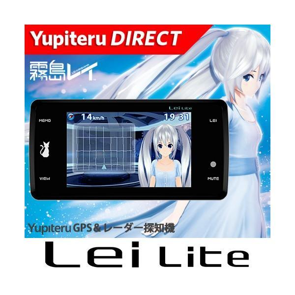 霧島レイ レーダー探知機 レイライト Lei Lite 沢城みゆき LeiLite GPS& Yupiteru公式直販|ypdirect