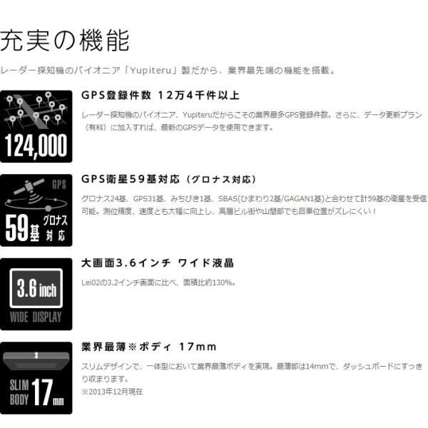 霧島レイ レーダー探知機 レイライト Lei Lite 沢城みゆき LeiLite GPS& Yupiteru公式直販|ypdirect|03