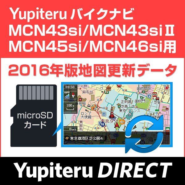 バイクナビ MCN43si/MCN43siII/MCN45si/MCN46si用 2016年版地図更新データ VUSD-M16 Yupiteru公式直販|ypdirect