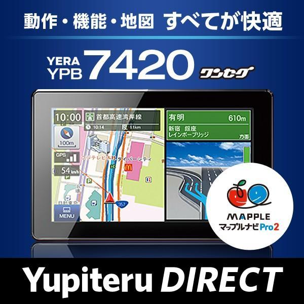 SALE ユピテル ポータブルナビゲーション YPB7420 7インチ 8GB内蔵メモリ 2016年春版最新地図搭載 YERA|ypdirect