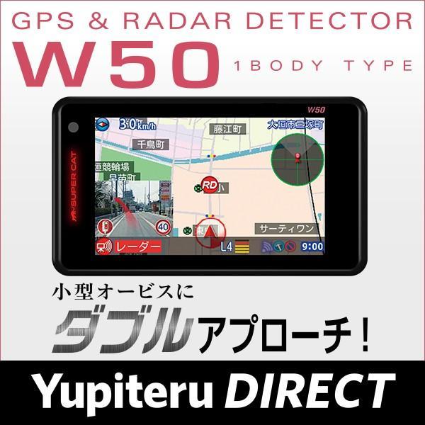 ユピテル GPSレーダー探知機 W50 ワンボディタイプ 小型オービスレーダー波受信 3.6インチ 3年保証|ypdirect