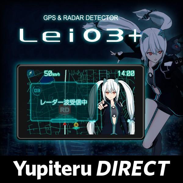 霧島レイ GPS & レーダー探知機 Lei03+ Yupiteru公式直販|ypdirect