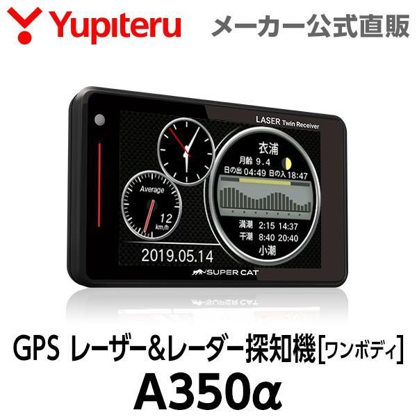 ユピテル GPSレーザー&レーダー探知機  A350α ( WEB限定 / 取説ダウンロード版 ) 3年保証 日本製 送料無料※この商品はストアポイント2倍|ypdirect