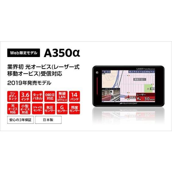 ユピテル GPSレーザー&レーダー探知機  A350α ( WEB限定 / 取説ダウンロード版 ) 3年保証 日本製 送料無料※この商品はストアポイント2倍|ypdirect|02