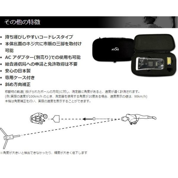 ユピテル スピードガン BSG-1Basic Yupiteru公式直販|ypdirect|04