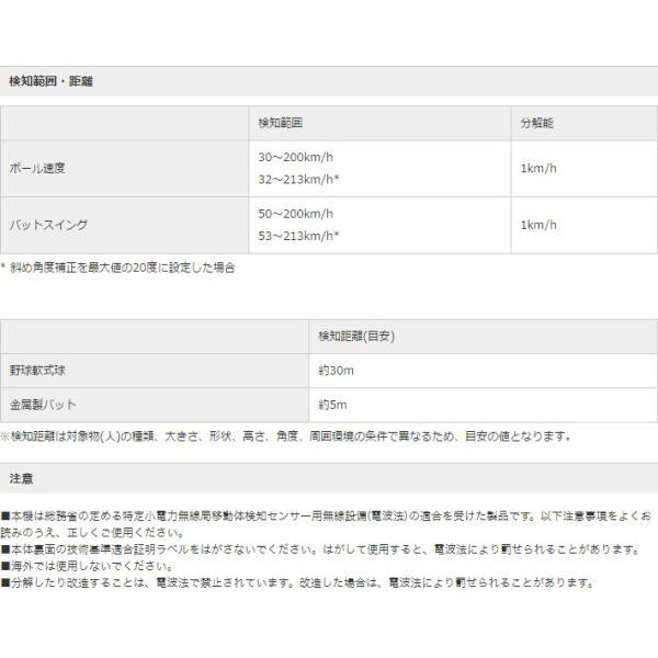 ユピテル スピードガン BSG-1Basic Yupiteru公式直販|ypdirect|05