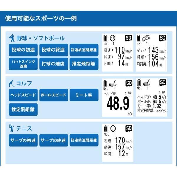 ユピテル スピードガン BSG-1Basic Yupiteru公式直販|ypdirect|06
