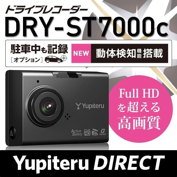 【ユピテル公式直販】ドライブレコーダー【DRY-ST7000c】最高画質QUAD HD(約350万画素)録画 / GPS / HDR / アクティブセーフティ機能|ypdirect