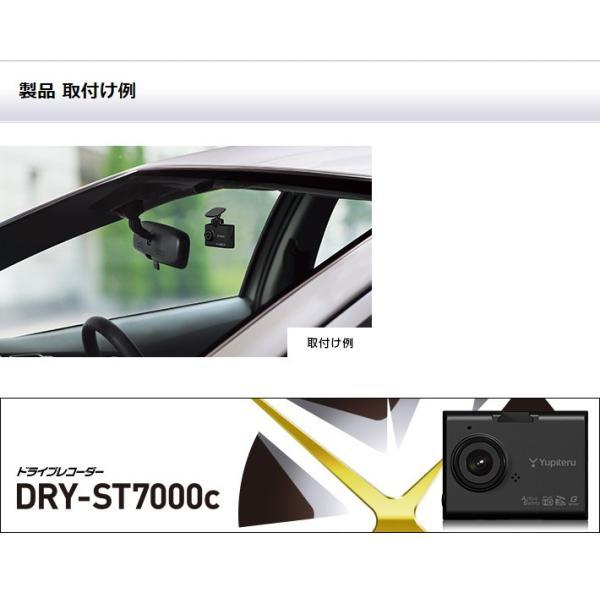 【ユピテル公式直販】ドライブレコーダー【DRY-ST7000c】最高画質QUAD HD(約350万画素)録画 / GPS / HDR / アクティブセーフティ機能|ypdirect|08