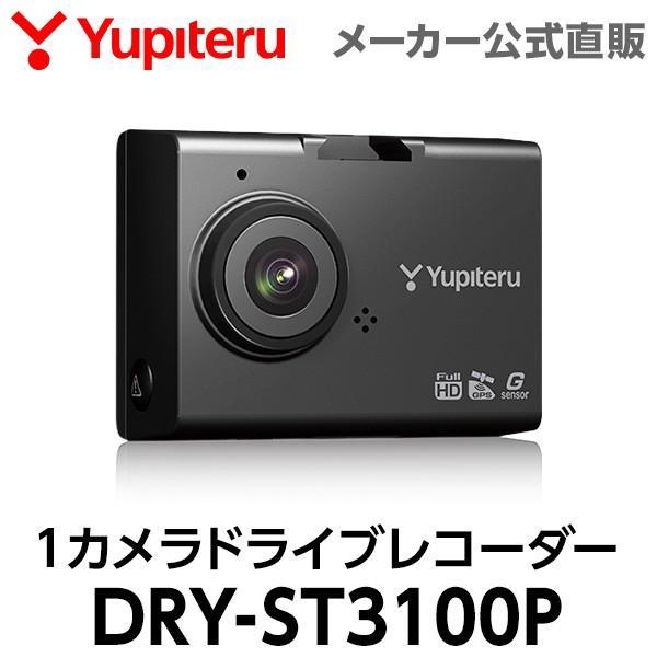 ドライブレコーダー ユピテル DRY-ST3100P ( WEB限定 / 取説ダウンロード版 ) 公式直販 送料無料|ypdirect