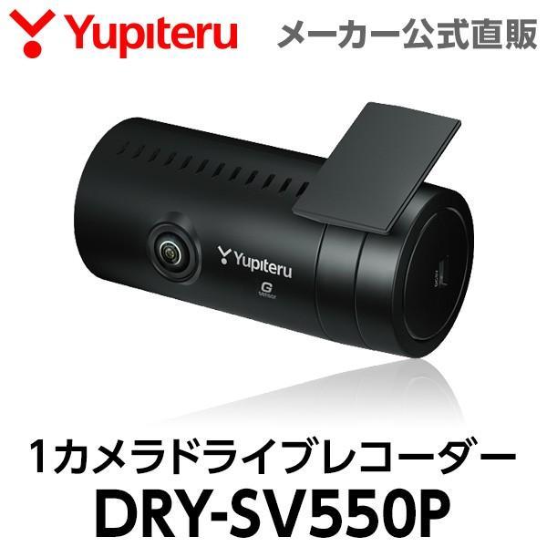 《セール価格》ドライブレコーダー ユピテル DRY-SV550P ( WEB限定 / 取説ダウンロード版 ) 公式直販 送料無料