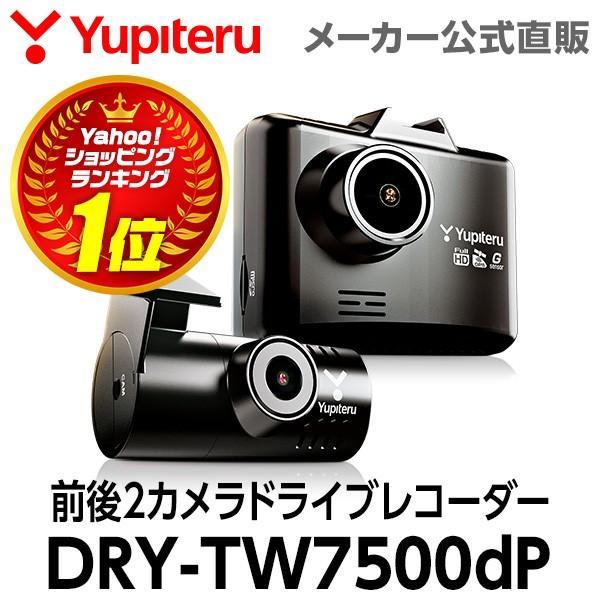 【ランキング1位】ドライブレコーダー 前後2カメラ ユピテル あおり運転対策 DRY-TW7500dP ( WEB限定 / 電源直結 / 取説ダウンロード版 )