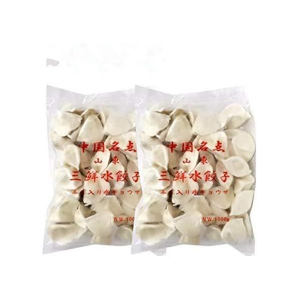 山東三鮮水餃子 2点セット エビ入り水ギョーザ業務用山東名産冷凍商品1kg×2