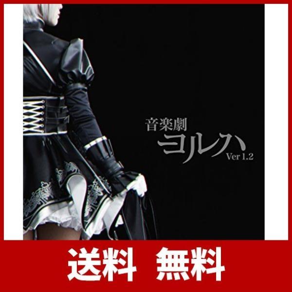 舞台ヨルハ【音楽劇 ヨルハVer1.2/舞台 少年ヨルハVer1.0 】通常盤 [Blu-ray]