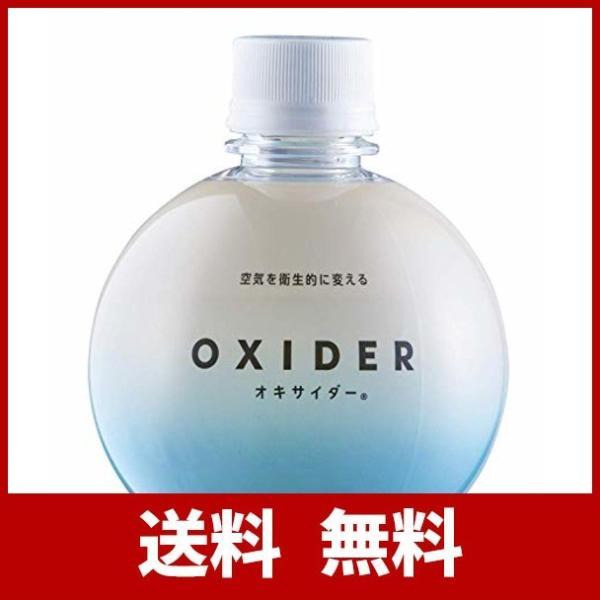 OXIDER(オキサイダー) 二酸化塩素ゲル剤 (大容量320g(〜20畳で約3ヶ月)) ys-factory-yfec