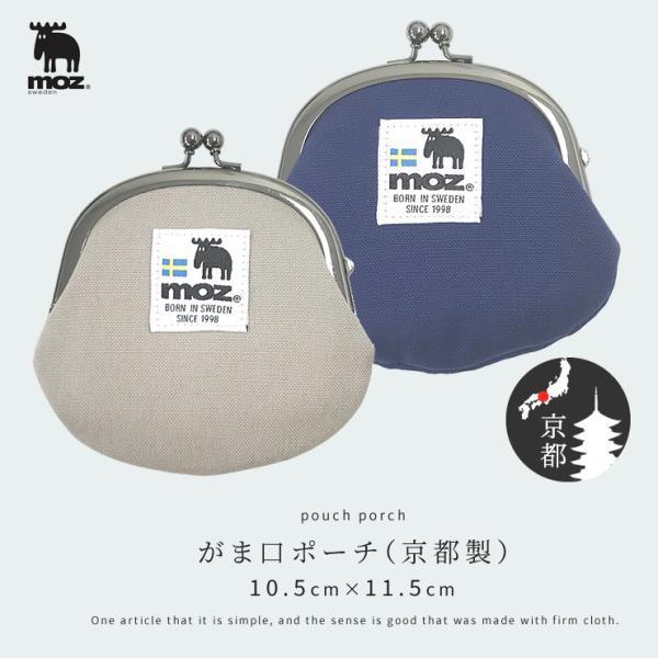 mozswedenモズがま口ポーチ小mozモズがま口ポーチ日本製ポーチがま口ブランドかわいいおしゃれ布コインケース