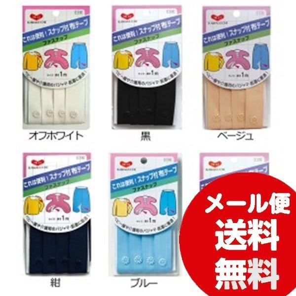 スナップ付 布テープ KAWAGUCHI カワグチ ファスナップ 幅21mm 1m巻 オフホワイト・11-481 ベビー服 介護用 パジャマ