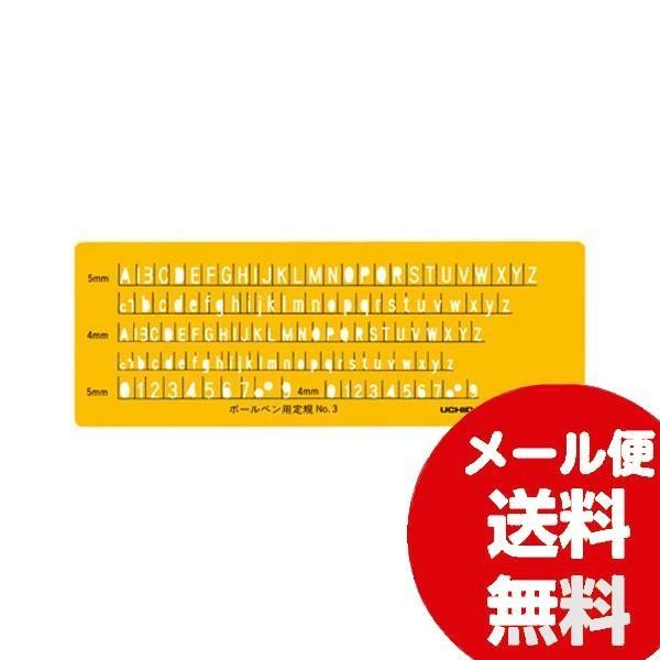 製図テンプレート 定規 製図用品 テンプレート 英字数字定規ボールペン用 No.3 1-843-1203