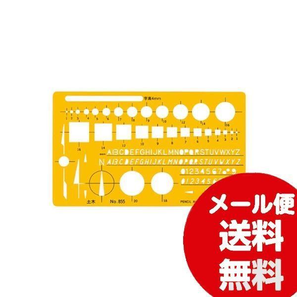 製図テンプレート 定規 製図用品 テンプレート No.855 土木定規 1-843-0855