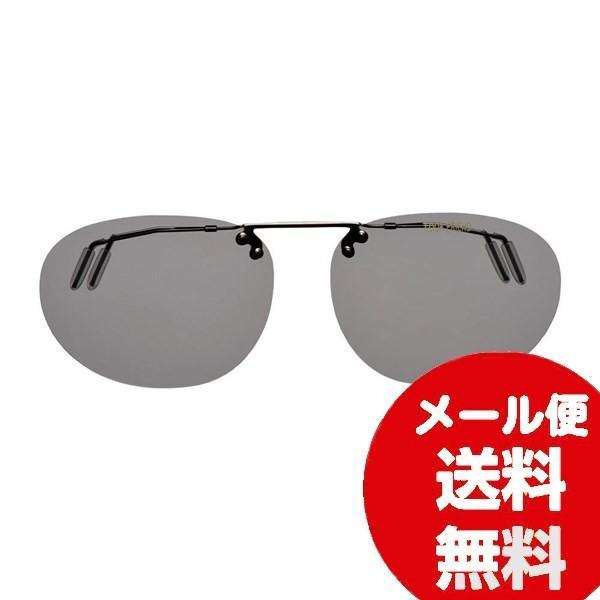 クリップオン サングラス 偏光 眼鏡 簡単装着 レンズ ルックフレンド LF-03 LSM 60750 ドライブ 釣り 外出