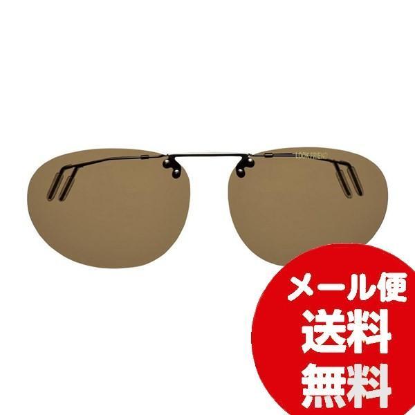 クリップオン サングラス 偏光 眼鏡 簡単装着 レンズ ルックフレンド LF-03 BR 60315 ドライブ 釣り 外出 クリップサングラス