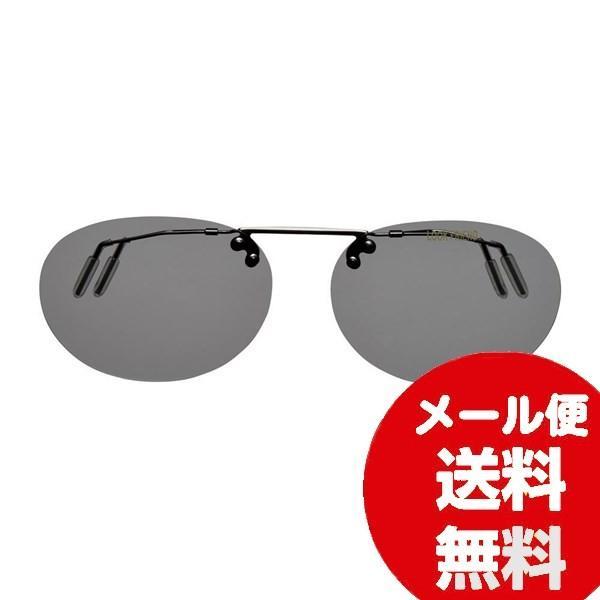 クリップオン サングラス 偏光 眼鏡 簡単装着 レンズ ルックフレンド ミニ LF-04 LSM 60751 ドライブ 釣り 外出