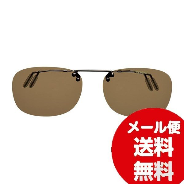 クリップオン サングラス 偏光 眼鏡 簡単装着 レンズ ルックフレンド ミニ LF-05 BR 60588 ドライブ 釣り 外出