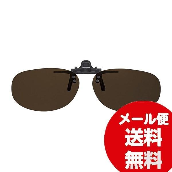 クリップオン サングラス 偏光 シェードコントロール SC-01 BR 60686 眼鏡 簡単装着 クリップサングラス アウトドア スポーツ