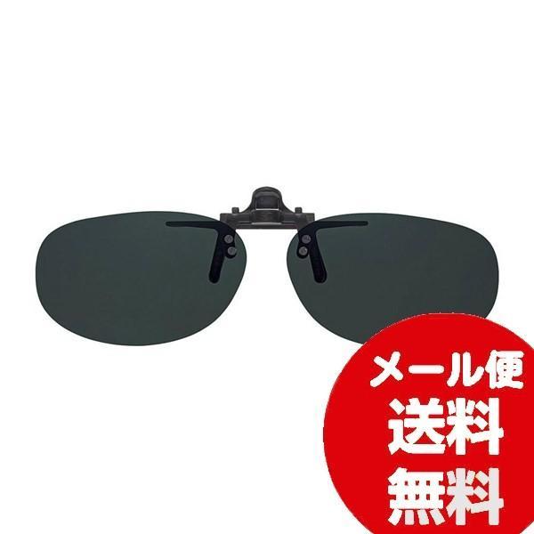 クリップオン サングラス 偏光 シェードコントロール SC-01 SMK 60687 眼鏡 簡単装着 クリップサングラス アウトドア スポーツ