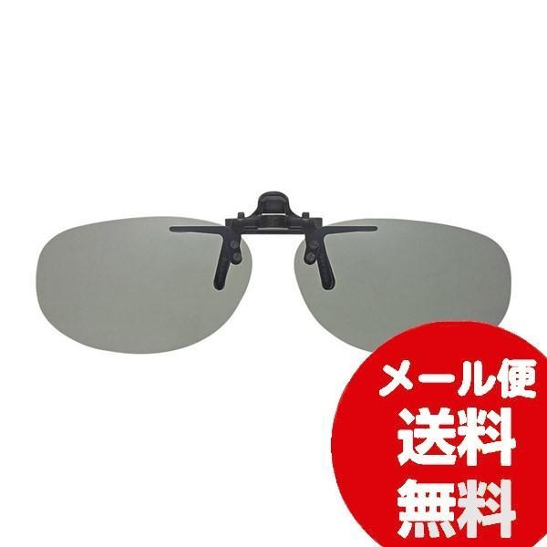 クリップオン サングラス 偏光 シェードコントロール SC-01 LGR 60698 眼鏡 簡単装着 クリップサングラス アウトドア スポーツ